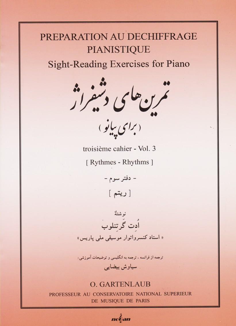 تمرینهای دشیفراژ (برای پیانو) دفتر سوم ریتم