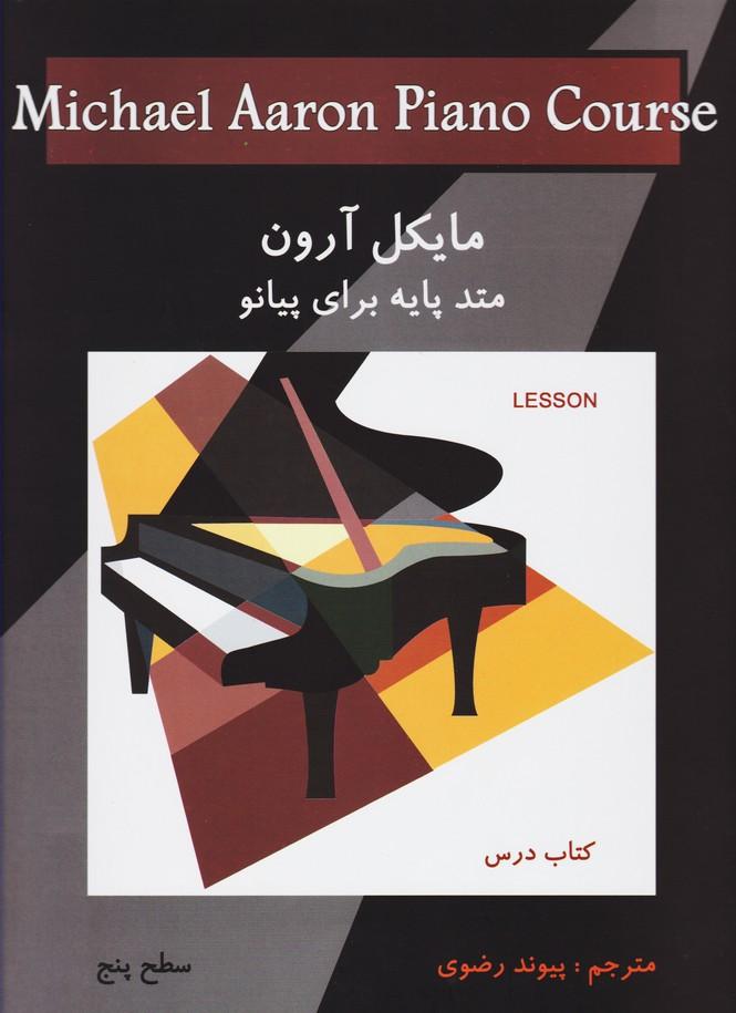 مایکل آرون.سطح پنجم/متد پایه برای پیانو.کتاب درس
