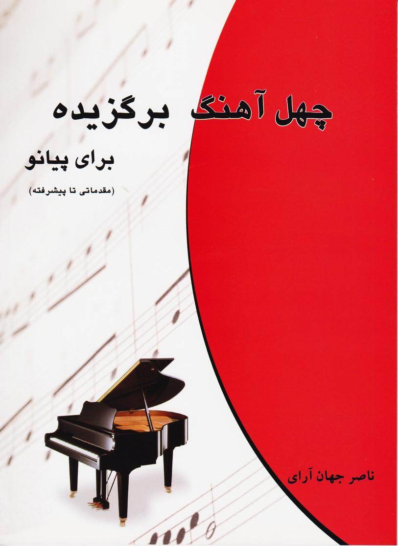چهل آهنگ برگزیده برای پیانو (مقدماتی تا پیشرفته)
