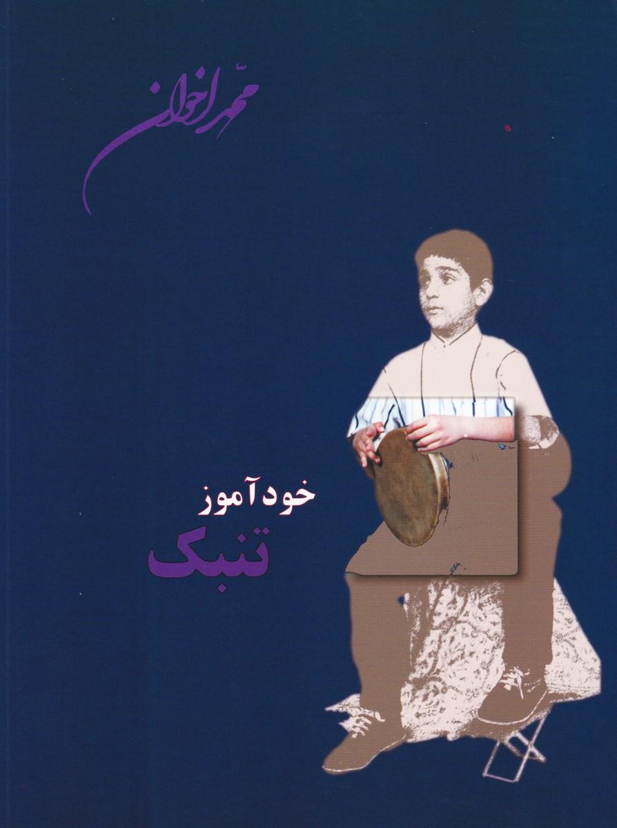 خودآموز تنبک: محمد اخوان