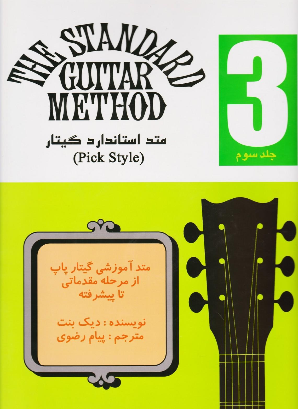 متد استاندارد گیتار جلد سوم: متد آموزشی گیتار پاپ از مرحله مقدماتی تا پیشرفته