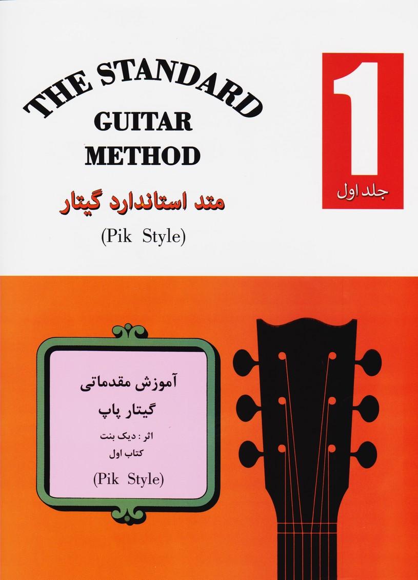 متد استاندارد گیتار جلد اول: متد آموزشی گیتار پاپ از مرحله مقدماتی تا پیشرفته