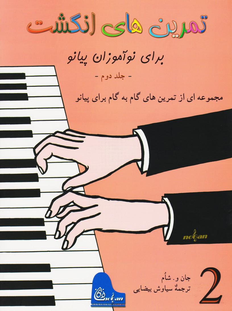 تمرینهای انگشت برای نوآموزان پیانو: جلد دوم