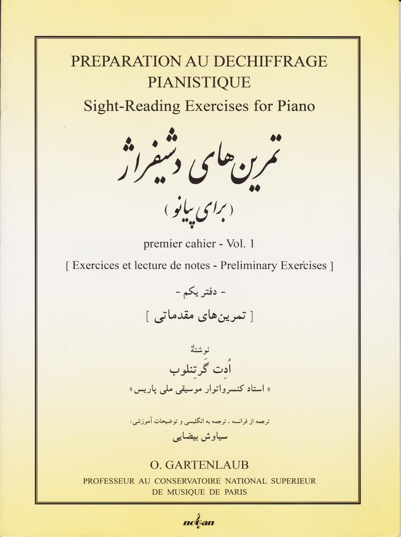 تمرینهای دشیفراژ (برای پیانو)دفتر اول تمرینهای مقدماتی