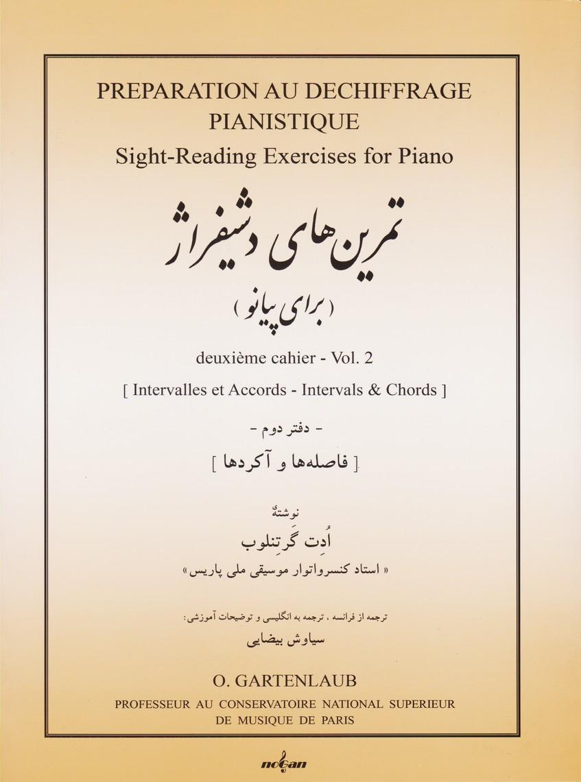 تمرینهای دشیفراژ (برای پیانو) دفتر دوم فاصلهها و آکردها