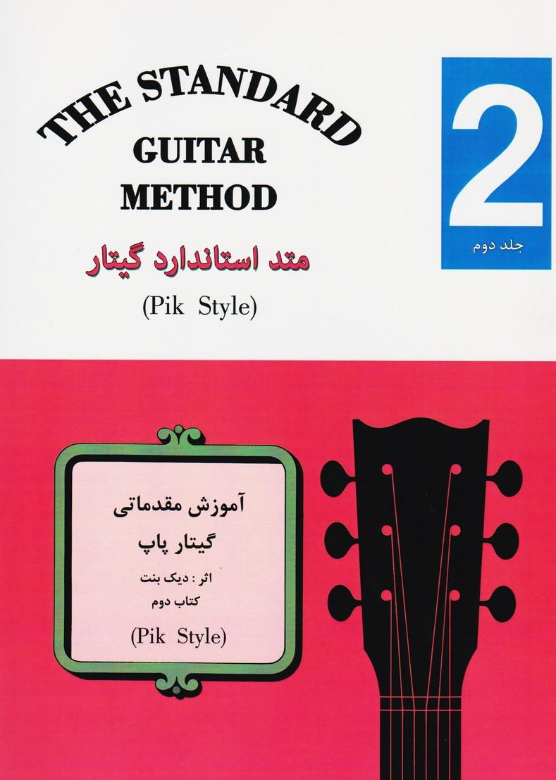 متد استاندارد گیتار جلد دوم: متد آموزشی گیتار پاپ از مرحله مقدماتی تا پیشرفته