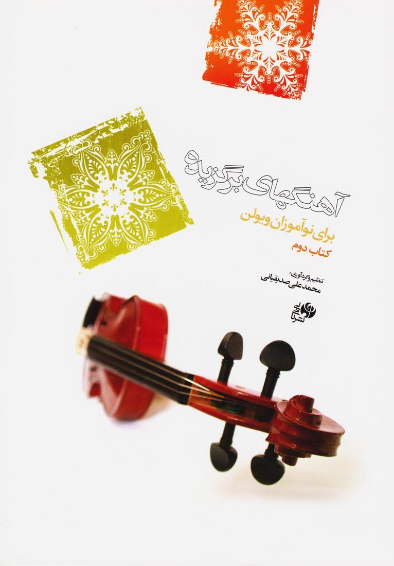آهنگهای برگزیده2: برای نوآموزان ویولن(کتاب دوم)