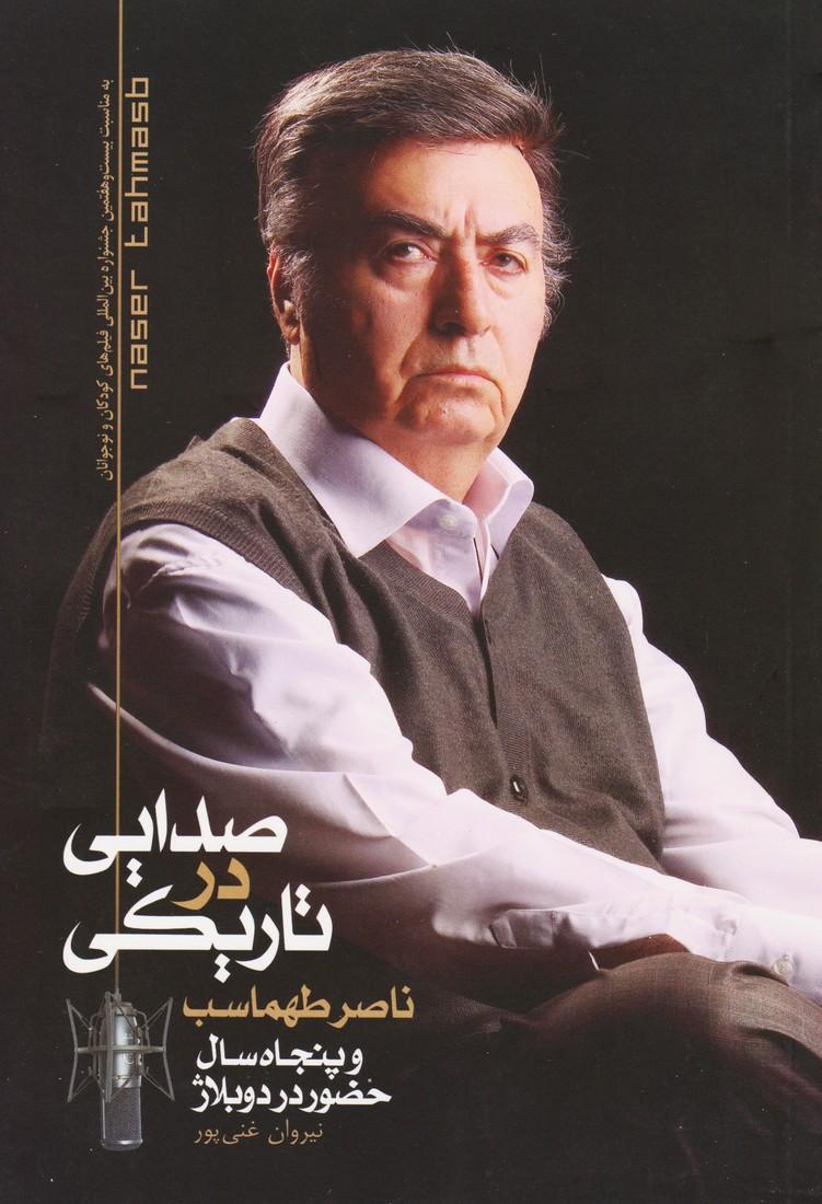 صدایی در تاریکی : ناصر طهماسب و پنجاه سال حضور در دوبلاژ