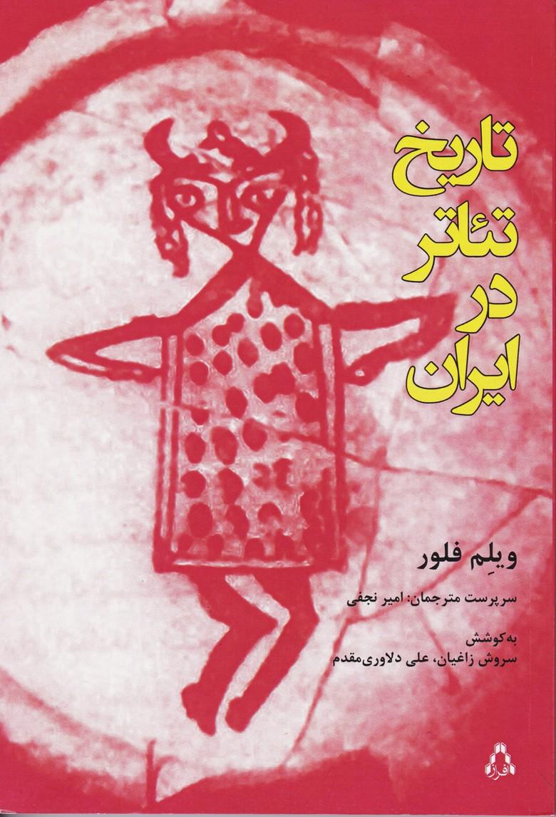 تاریخ تئاتر در ایران