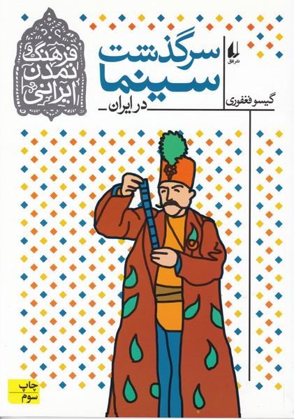 سرگذشت سینما در ایران