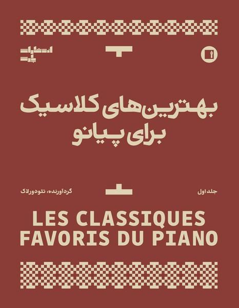 کلاسیک فاوریز : جلد اول
