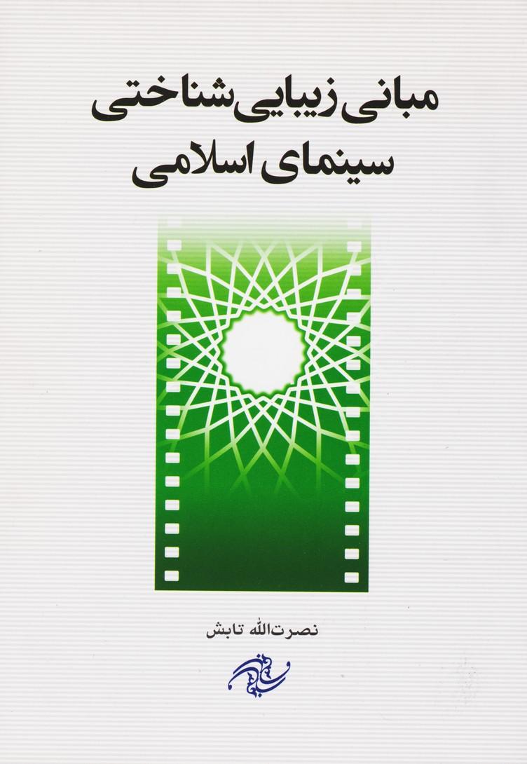 مبانی زیبایی شناختی سینمای اسلامی