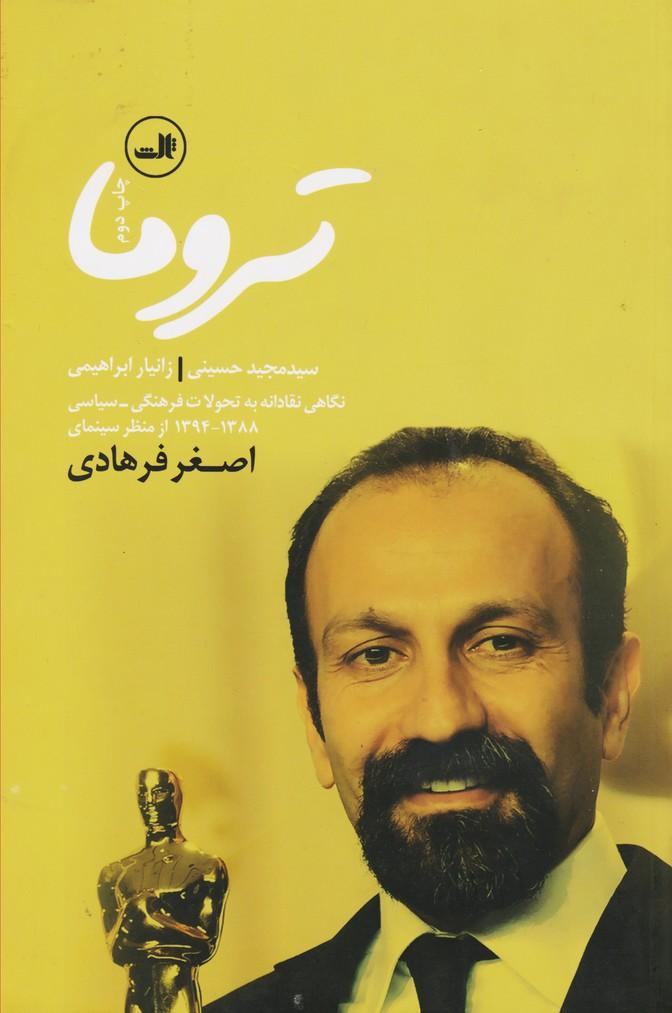 تروما : نگاهی نقادانه به تحولات فرهنگی  - سیاسی 1388تا1394 از منظر سینمای اصغر فرهادی