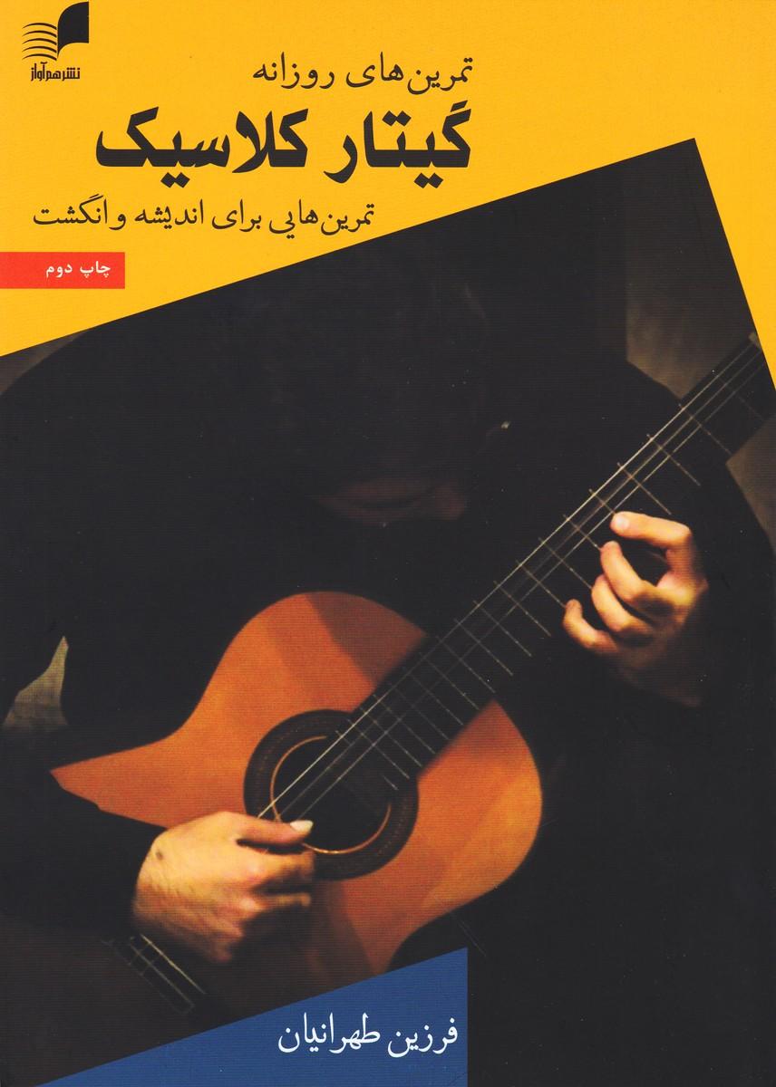 تمرین های روزانه گیتار کلاسیک: تمرین هایی برای اندیشه و انگشت