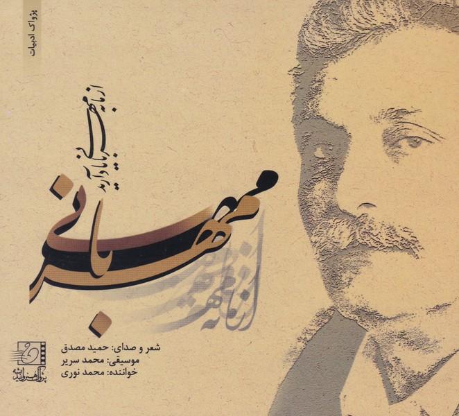 آواز با عشق: یادمان محمد نوری