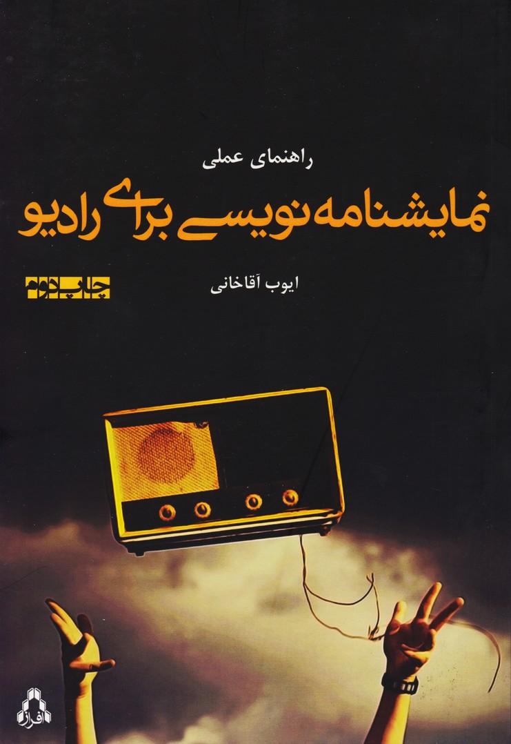 راهنمای عملی نمایشنامه نویسی برای رادیو