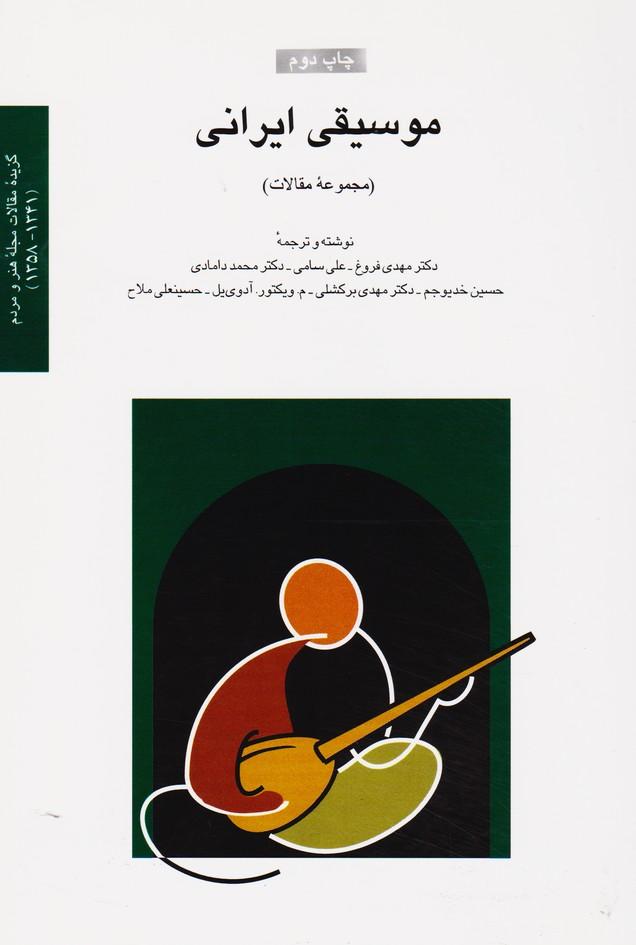موسیقی ایرانی (مجموعه مقالات)