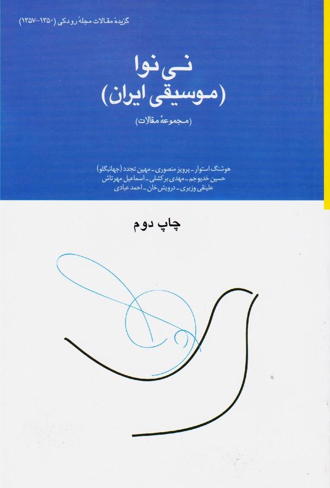 نینوا (موسیقی ایران) (مجموعه مقالات)