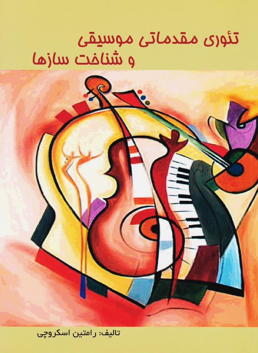 تئوری مقدماتی موسیقی و شناخت سازها (پیانو، ویلن، گییار، سنتور، تار و سهتار): حاوی 150 تمرین با پاسخهای تشریحی