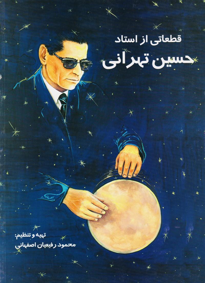 قطعاتی از استاد حسین تهرانی