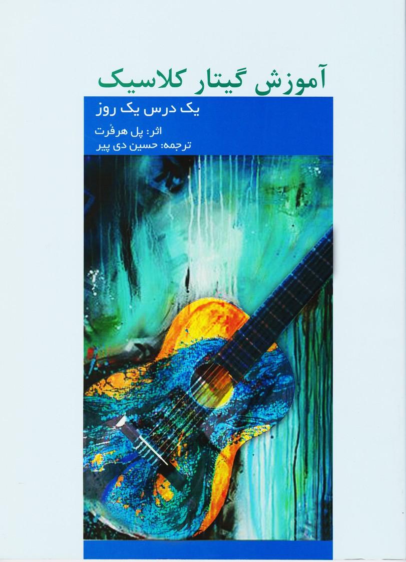 آموزش گیتار کلاسیک( یک درس یک روز)