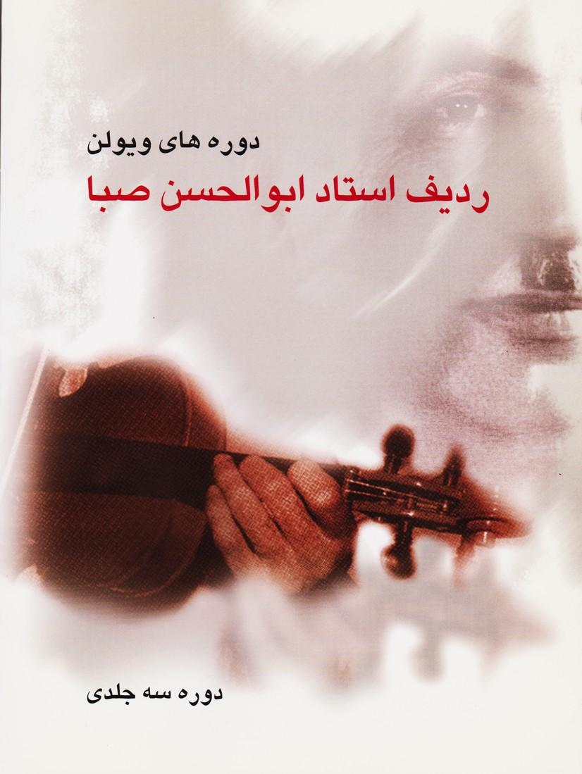 دورههای ویولن ردیف استاد ابوالحسن صبا