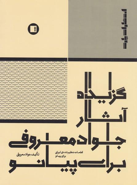 گزیده آثار استاد جواد معروفی برای پیانو : قطعات تنظیم شده ایرانی برای پیانو