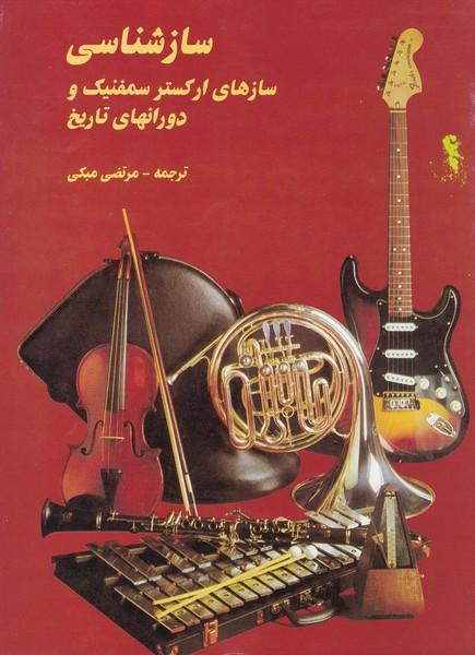 سازشناسی : سازهای ارکستر سمفونیک و دورانهای مختلف