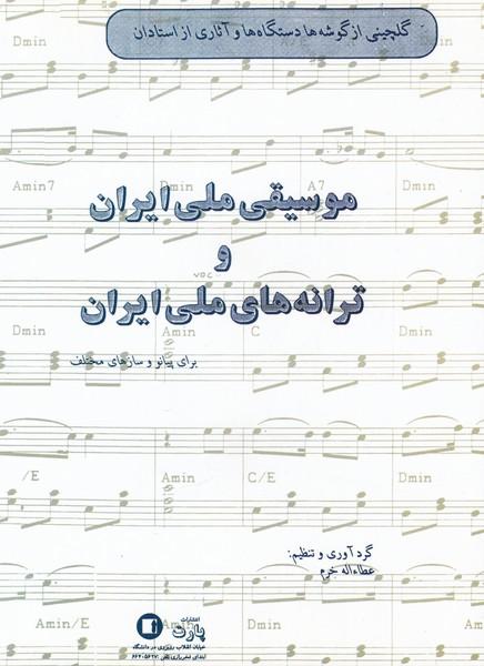 موسیقی ملی ایران و ترانه های ملی ایران : برای پیانو و سازهای مختلف