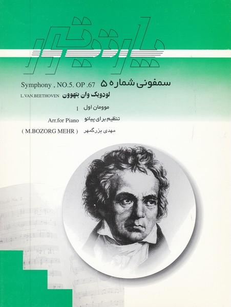 سمفونی پنج بتهوون : موومان اول تنظیم برای پیانو