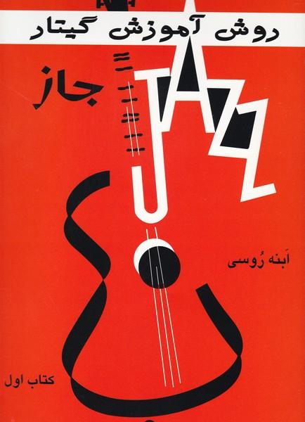 روش آموزش گیتار جاز