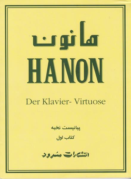 هانون (شصت تمرین برای پیانو)