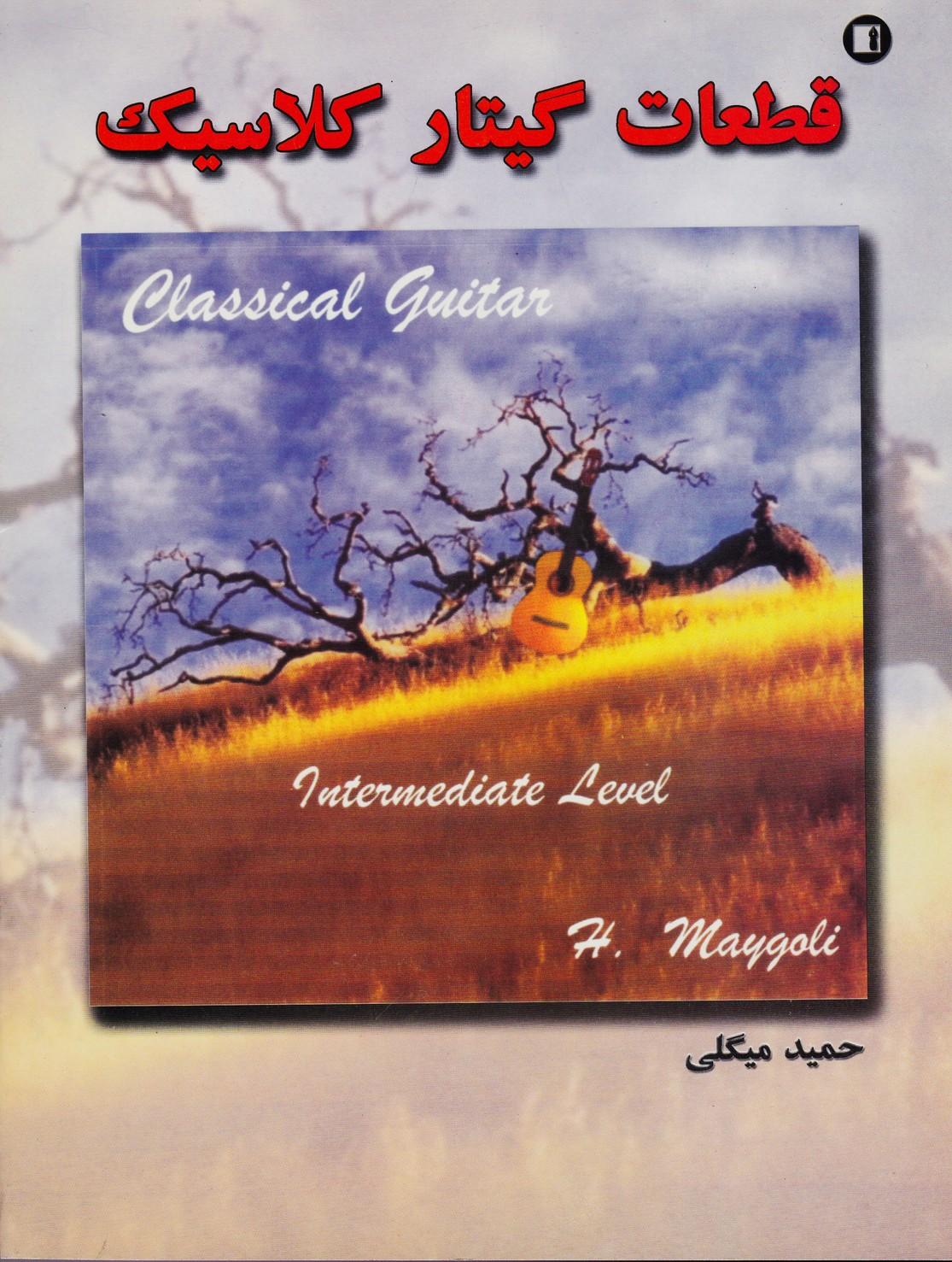 قطعات گیتار کلاسیک : مقدماتی , متوسطه , پیشرفته