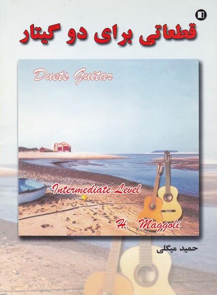 قطعاتی برای دو گیتار