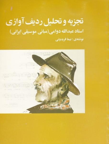 تجزیه و تحلیل ردیف آوازی استاد عبدالله دوامی (مبانی موسیقی ایرانی)