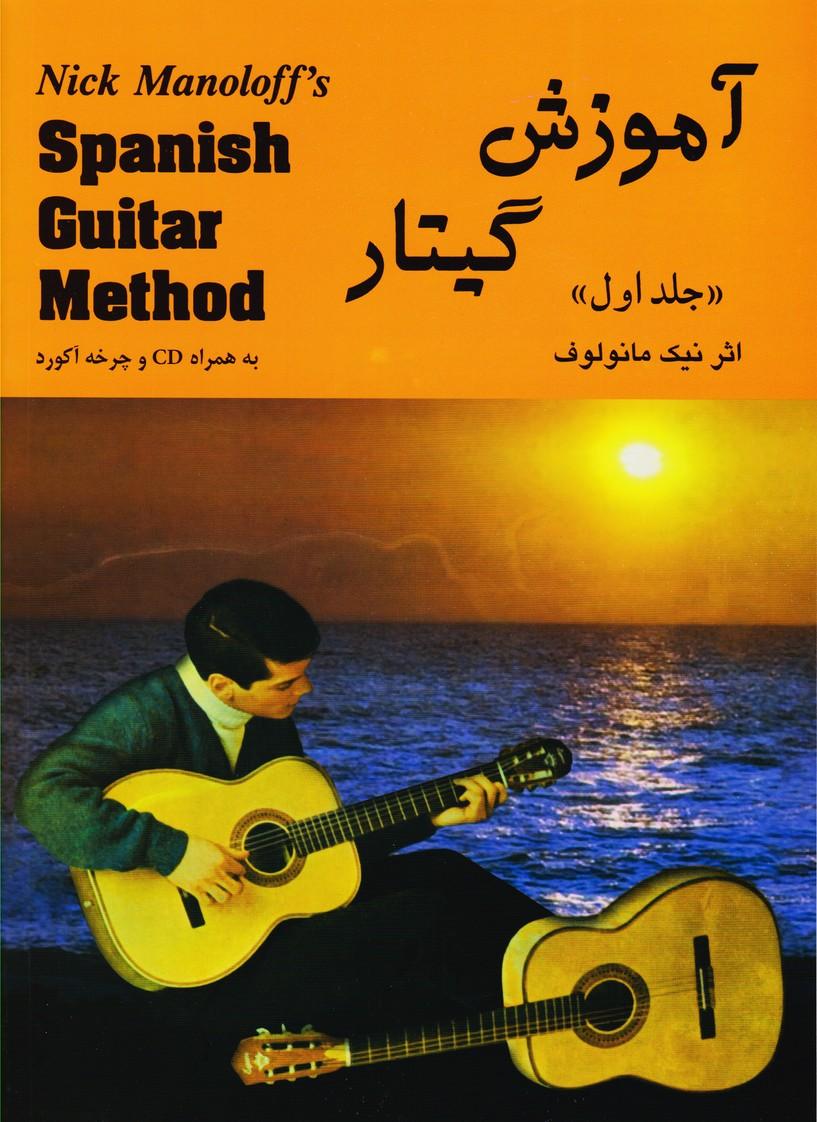 آموزش گیتار مانولوف جلد اول