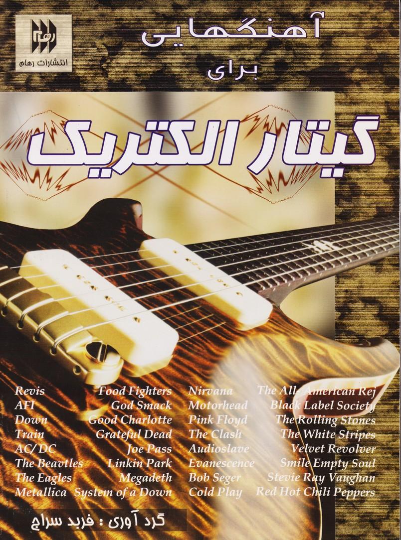 آهنگهایی برای گیتار الکتریک از گروه های مختلف جهان