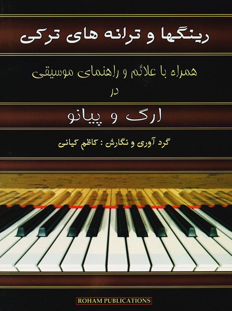 رینگها و ترانههای ترکی همراه با علائم و راهنمای موسیقی در ارگ و پیانو