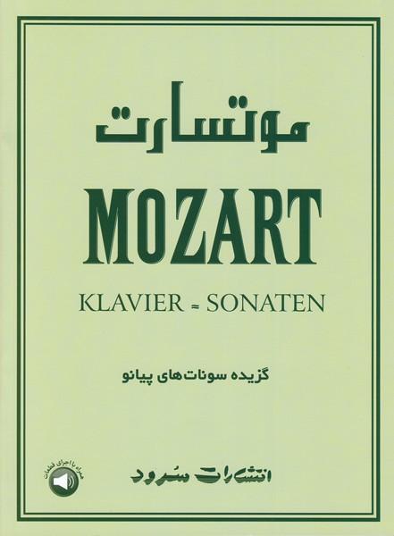 موتسارت: گزیده سونات های پیانو
