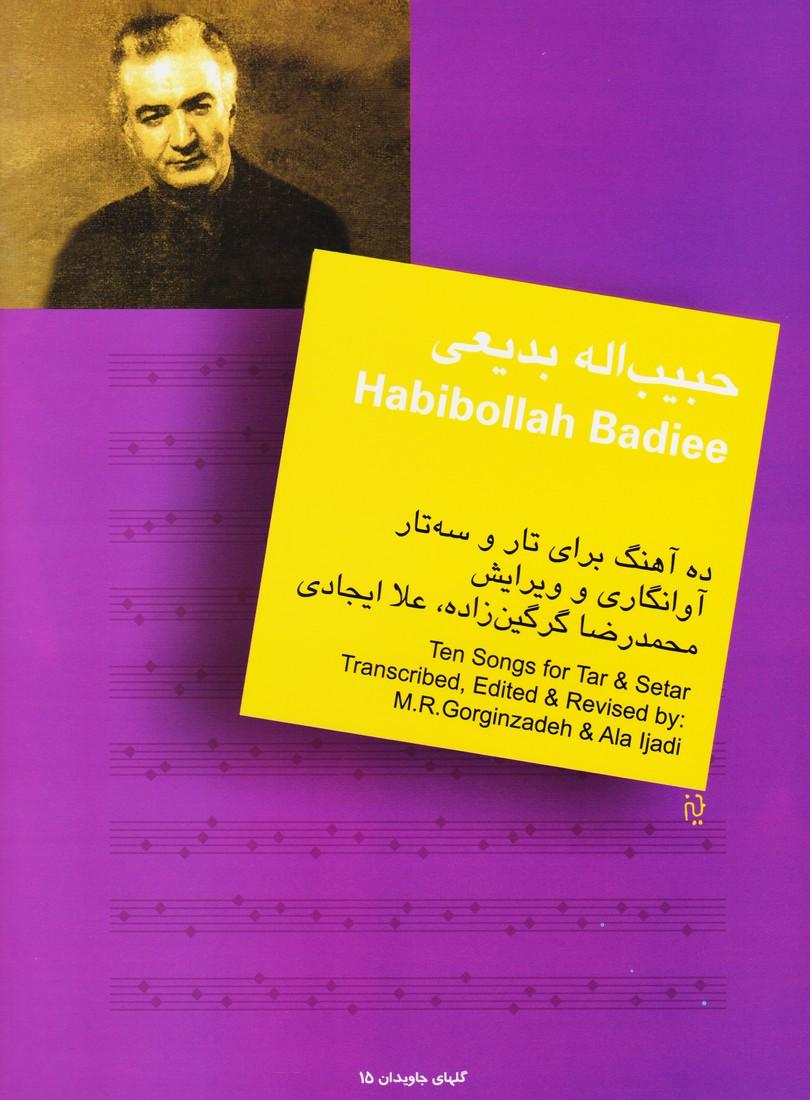 حبیبالله بدیعی: ده آهنگ برای تار و سهتار