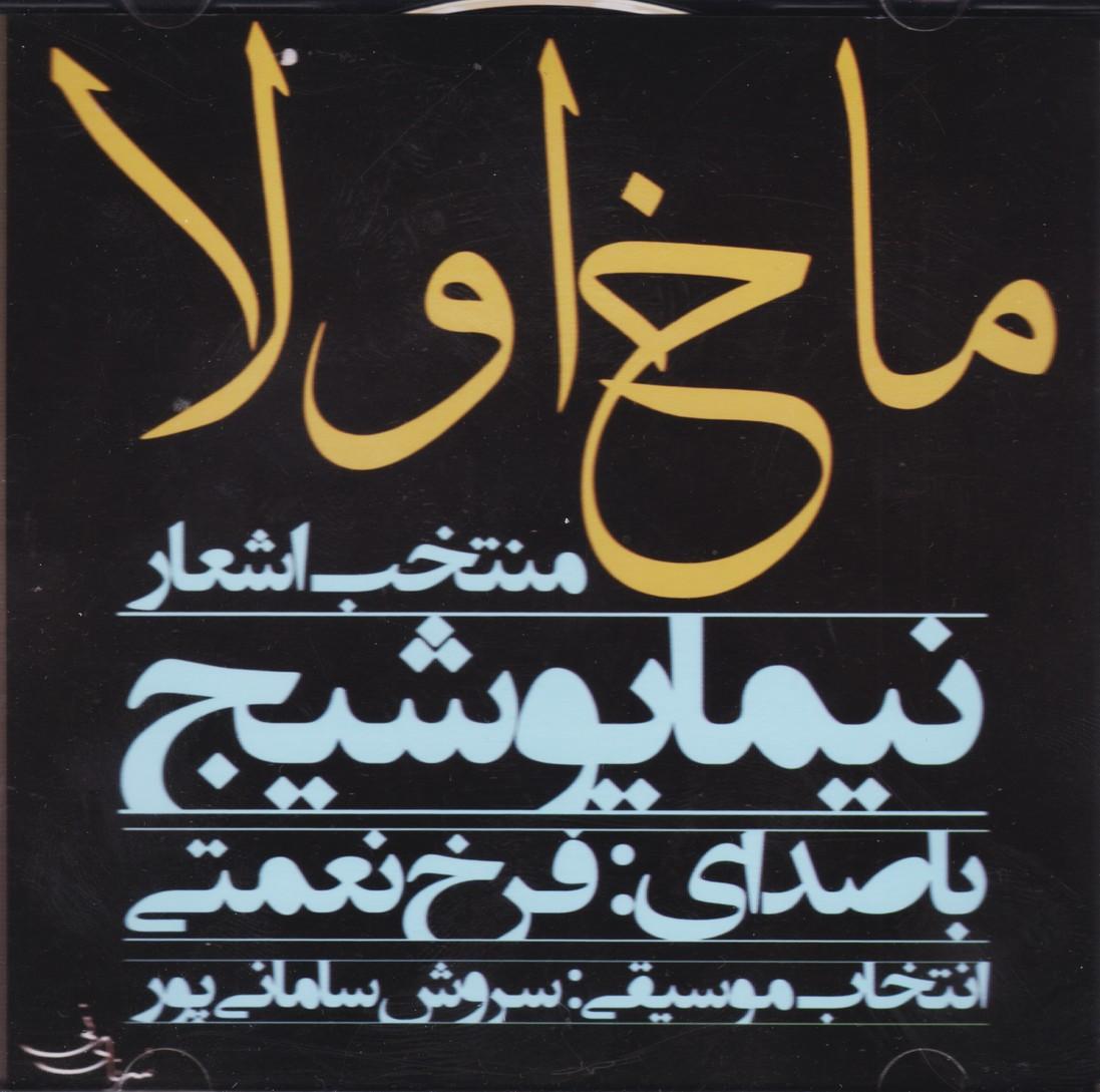 ماخ اولا : منتخب اشعار نیما یوشیج با صدای فرخ نعمتی