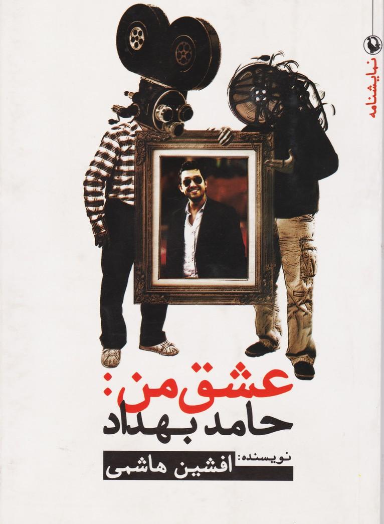 عشق من : حامد بهداد