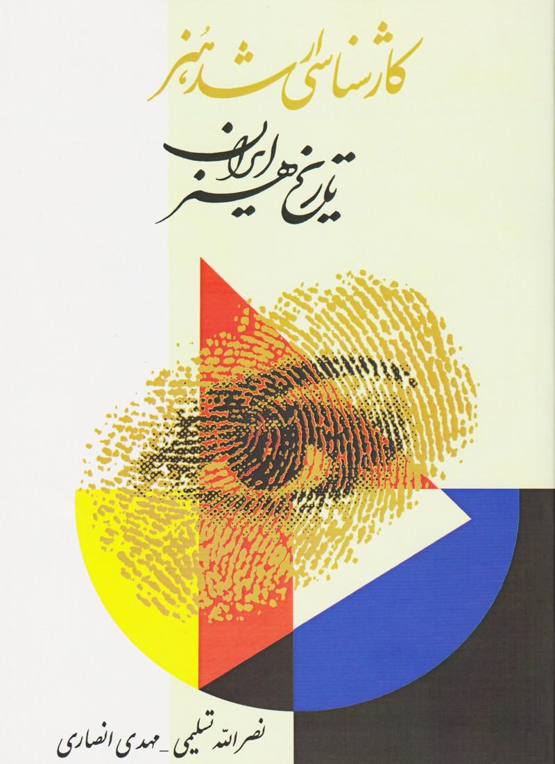 کارشناسی ارشد هنر: تاریخ هنر ایران