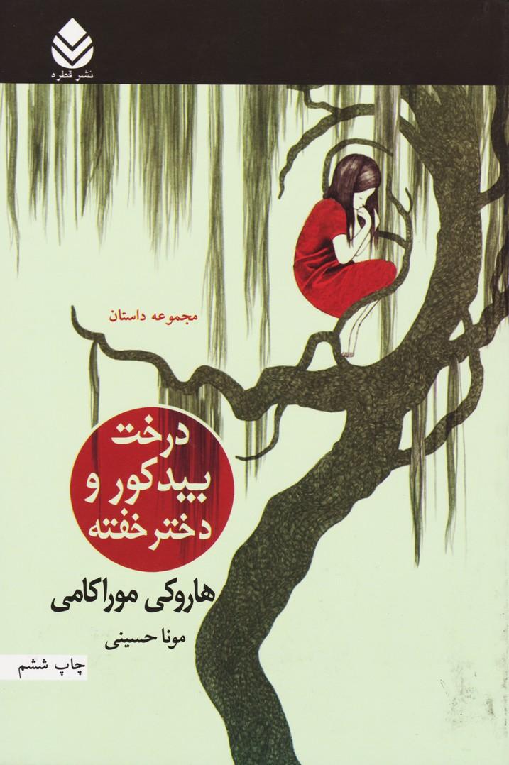 درخت بید کور و دختر خفته ( مجموعه داستان)