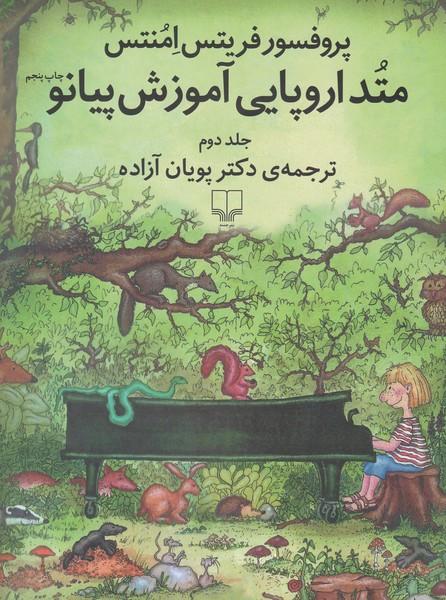 جلد دوم: متد اروپایی آموزش پیانو