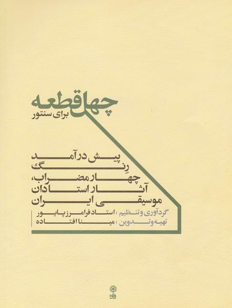 چهل قطعه: پیشدرآمد، رنگ، چهارمضراب آثار استادان موسیقی ایران برای سنتور