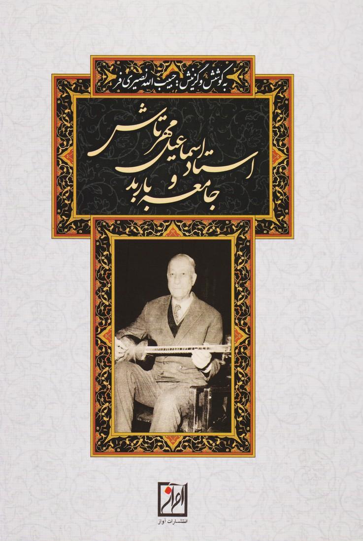 استاد اسماعیل مهرتاش و جامعه باربد
