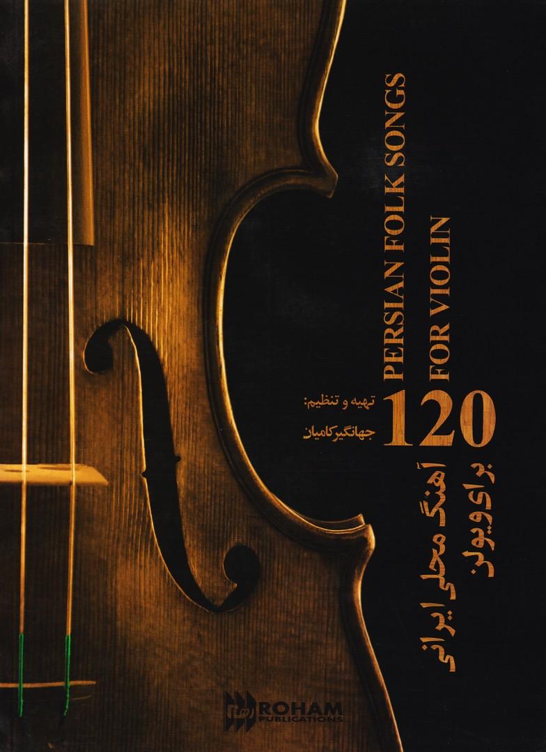 120 آهنگ محلی ایرانی برای ویولن