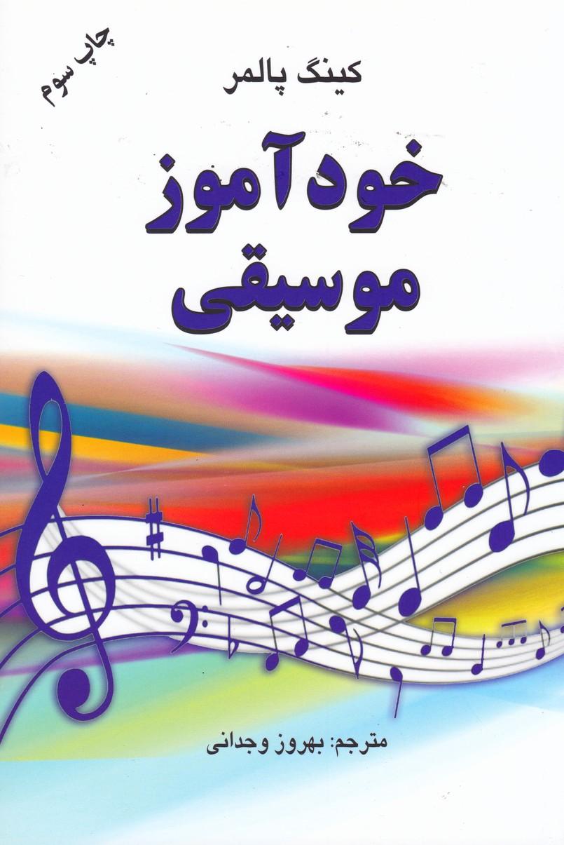 خودآموز موسیقی