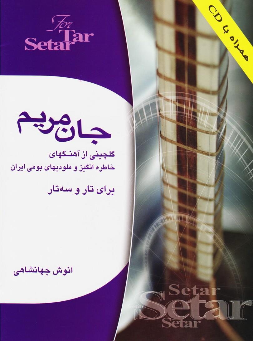 جان مریم: گلچینی از آهنگهای خاطرهانگیز و ملودیهای بومی ایران برای تار و سهتار